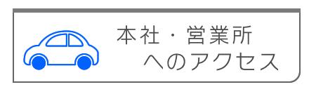 (株)PLANT本社・営業所へのアクセス