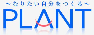 株式会社 PLANT[プラント]