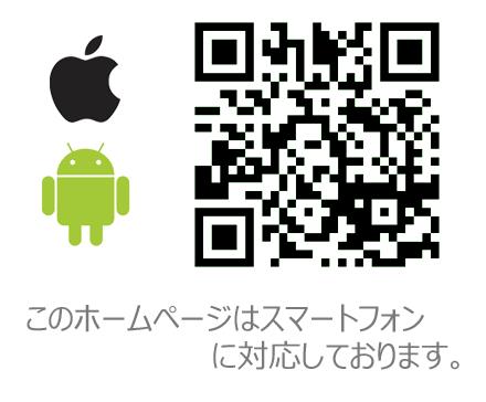 (株)PLANTのホームページはスマートフォンに対応しています|QRコード